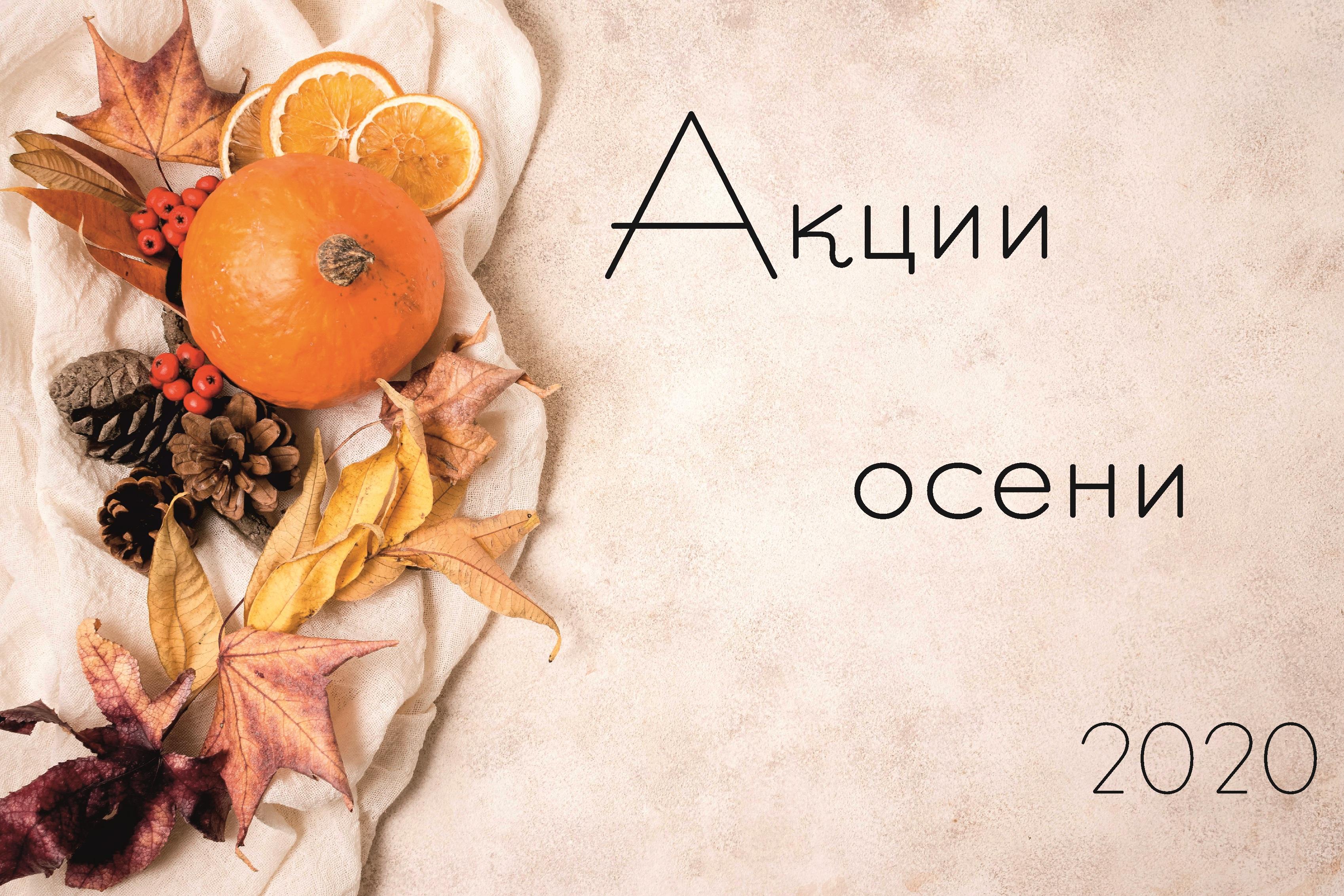 Осень_2020