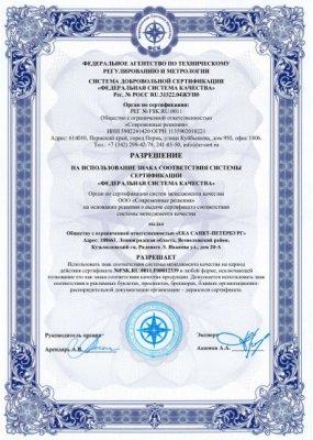 Сертификат ИСО_разрешение