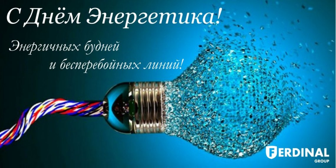 C профессиональным праздником - с Днем Энергетика!