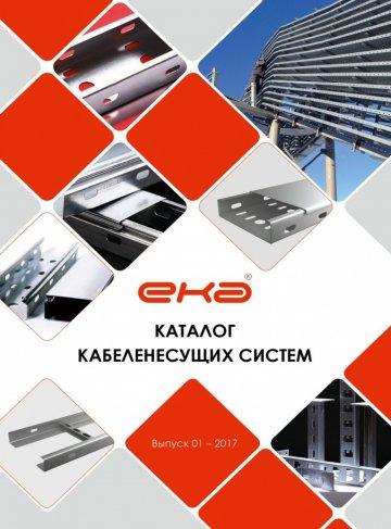 Скачать каталог EKA