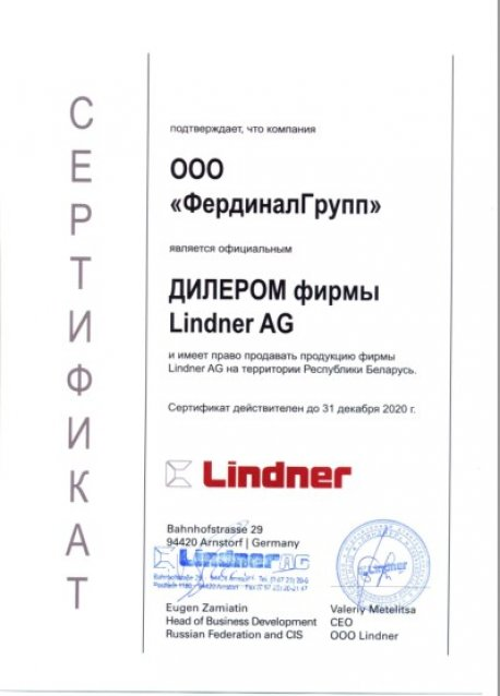 СЕРТИФИКАТ ДИЛЕРА LindnerAG
