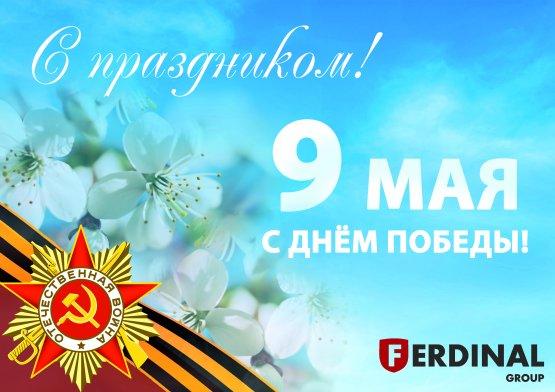 Фото С праздником Великой Победы!