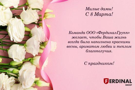 Мы поздравляем Вас с праздником 8 марта!