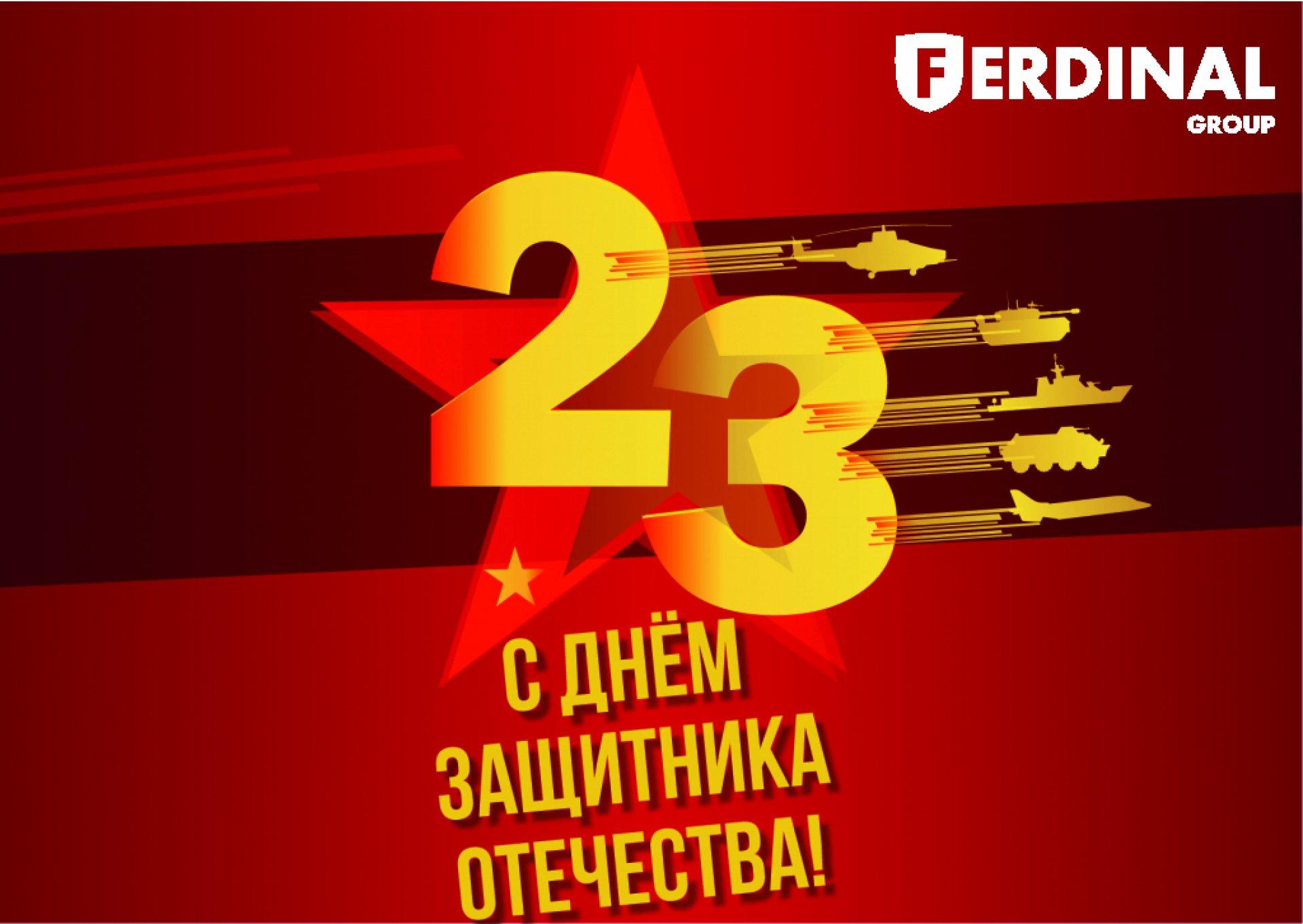 Мы поздравляем Вас с Днем защитник отечества!