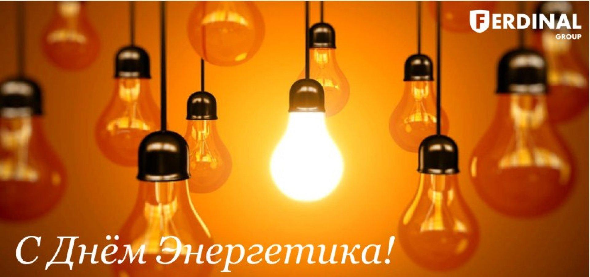 ФердиналГрупп поздравляет коллег С Днем Энергетика!